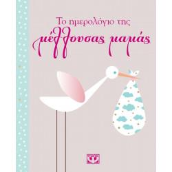 Το ημερολόγιο της μέλλουσας μαμάς, Εκδόσεις Ψυχογιός