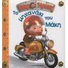 Μικροί Ήρωες - Το μηχανάκι του Μάκη, Διεθνές Κέντρο Βιβλίου