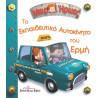 Μικροί Ήρωες - Το εκπαιδευτικό αυτοκίνητο του Ερμή, Διεθνές κέντρο βιβλίου