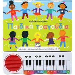 Μαθαίνω να παίζω παιδικά τραγούδια, Εκδόσεις Ψυχογιός