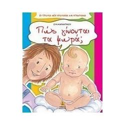 Πως γεννιούνται τα μωρά, Εκδόσεις ΑΓΚΥΡΑ
