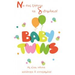 Ευχετήρια κάρτα γέννησης διδύμωνThe Paper Box Baby Twins