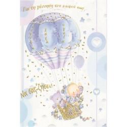 Ευχετήρια κάρτα βάπτισης για αγόρι Cecami