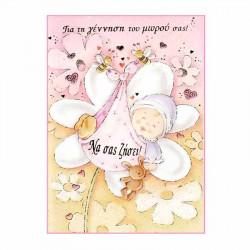 Ευχετήρια κάρτα γέννησης για κορίτσι Cecami