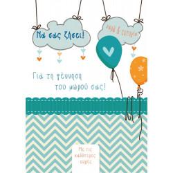 """Ευχετήρια κάρτα γέννησης για αγόρι The Paper Box """"Να σας ζήσει το μωράκι"""""""