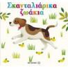 Σκανταλιάρικα ζωάκια - Ένα βιβλίο - παζλ, ΜεταιΧΜΙΟ