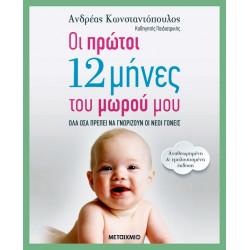 Οι πρώτοι 12 μήνες του μωρού μου, ΜεταιΧΜΙΟ